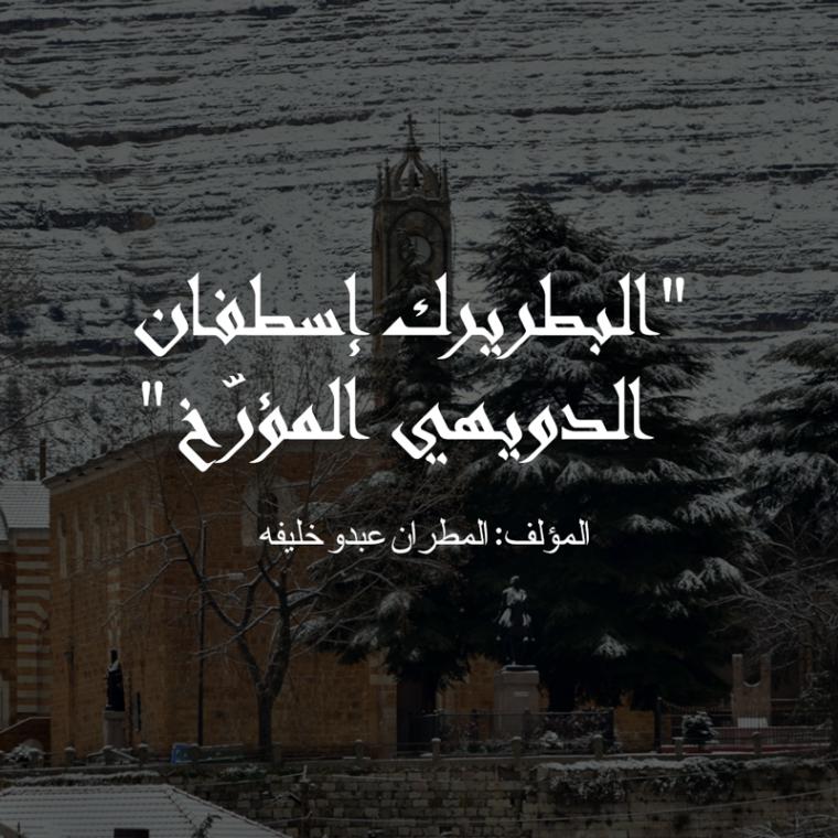 البطريرك إسطفان الدويهي المؤرّخ، بقلم المطران عبدو خليفه