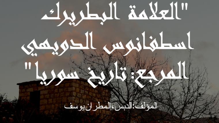 العلاّمة البطريرك اسطفانوس الدويهي، المرجع: تاريخ سوريا