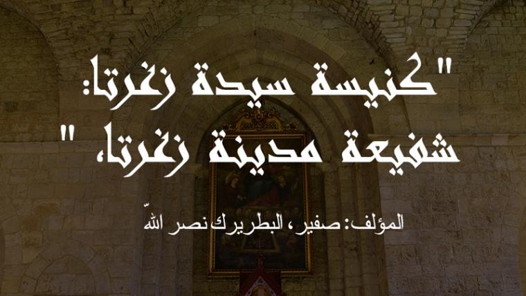 كنيسة سيدة زغرتا: شفيعة مدينة زغرتا، المؤلف: صفير، البطريرك نصر الله